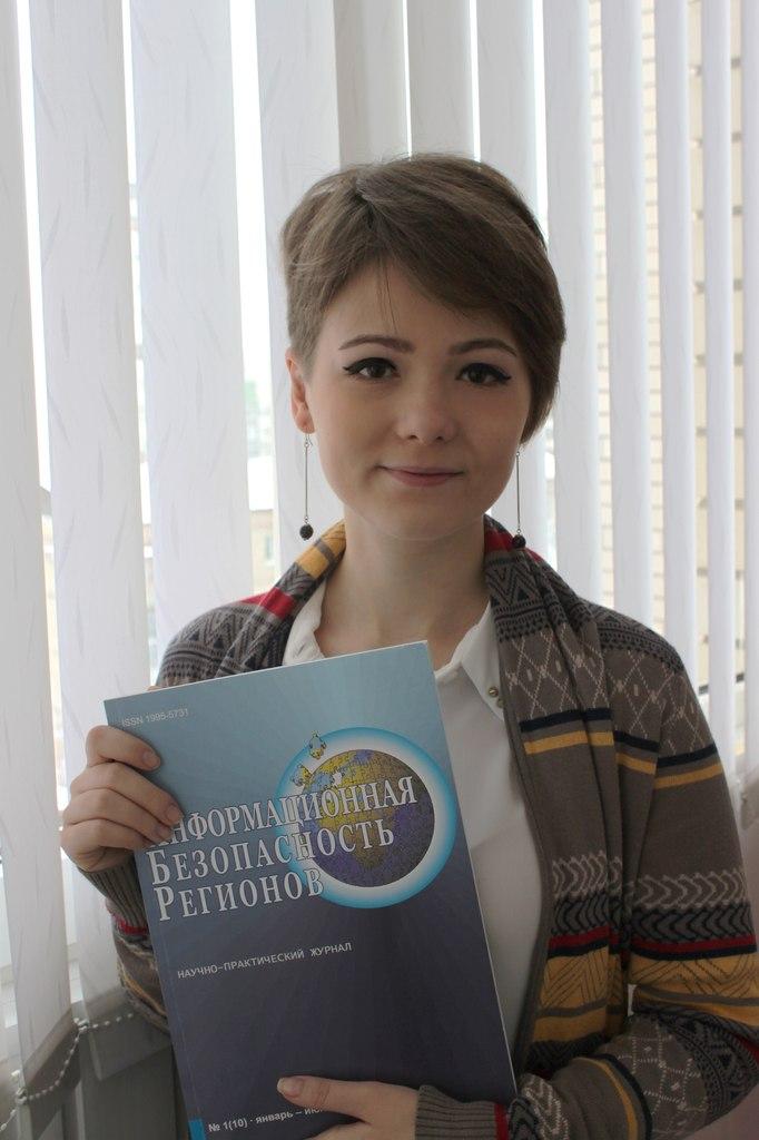 Студентка института опубликована в научном журнале «Информационная безопасность регионов»