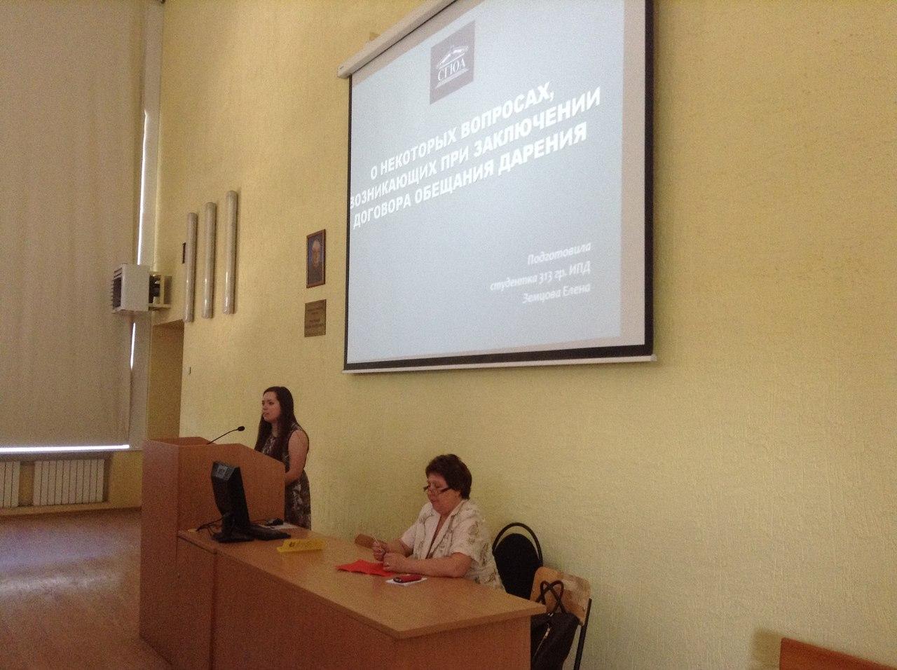 19 мая в институте состоялась конференция по гражданскому праву на тему «Актуальные проблемы договорных отношений»