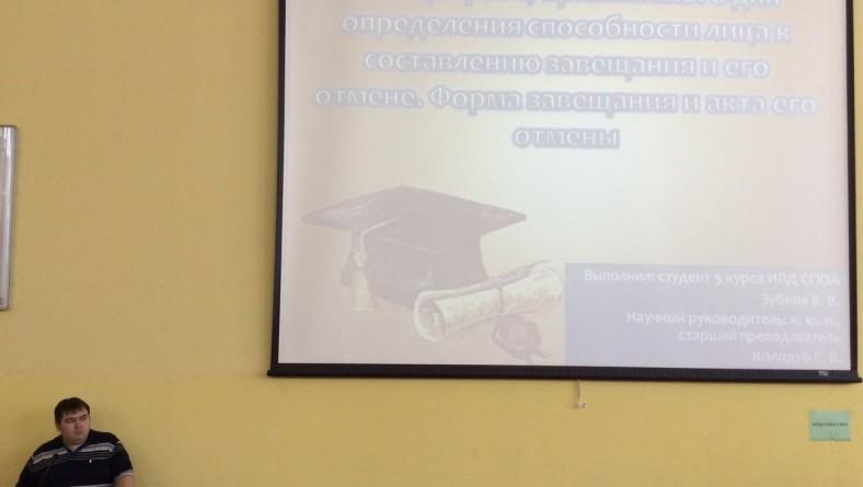 Лекция-диалог «Наследственное право в международном частном праве»