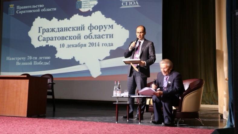 НСО ИПД приняло участие в  Гражданском форуме Саратовской области