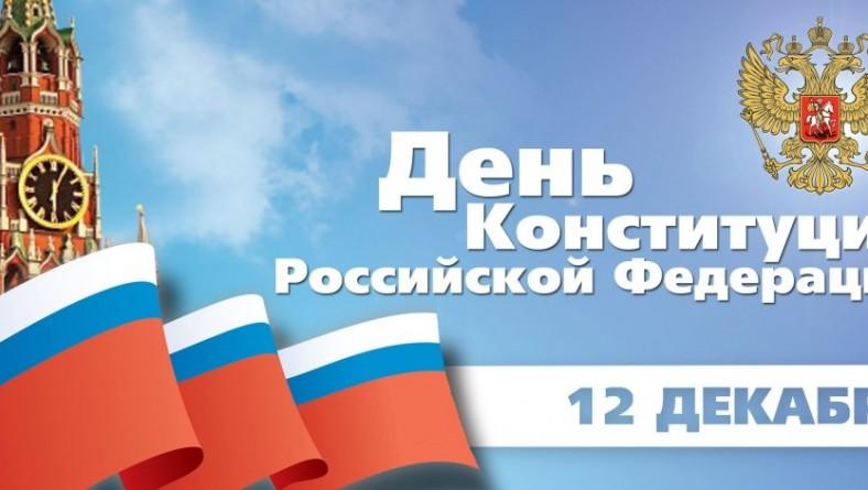 Студенты 2 курса ИПД отметили День Конституции РФ