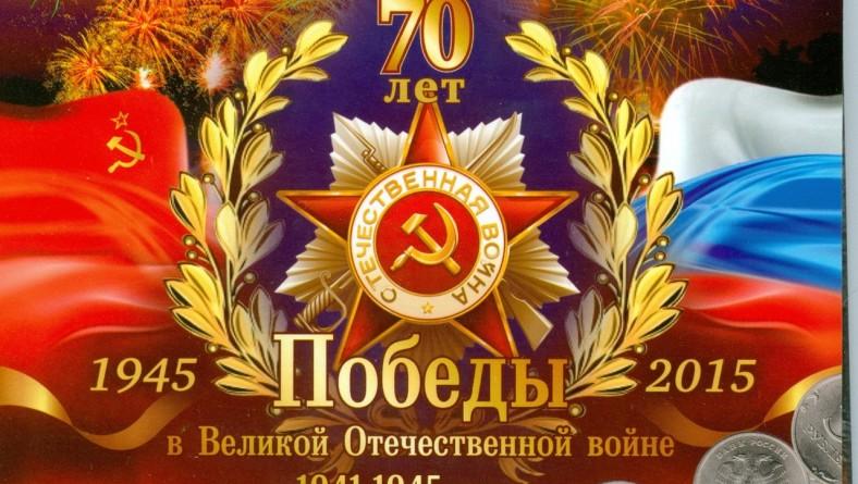 «Загадки Великой Отечественной Войны»