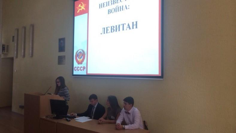 Научная студенческая конференция  «Неизвестная война» студентов 1 и 3 курсов ИПД