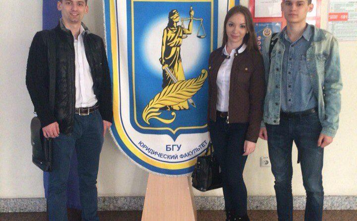 Студенты Института  прошли обучение на юридическом факультете БГУ (г. Минск)
