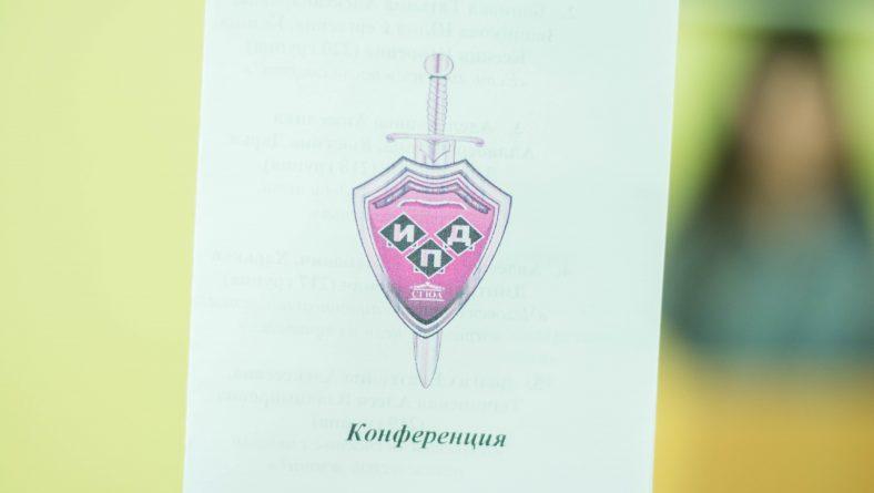 Внутривузовская студенческая конференция по философии «Смысл жизненной проблематики в бытии человека»