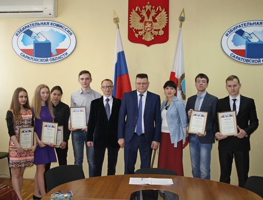 В избирательной комиссии Саратовской области состоялось торжественное награждение победителей областного этапа конкурса по вопросам избирательного права