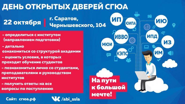 В стенах Саратовской государственной юридической академии пройдёт день открытых дверей !