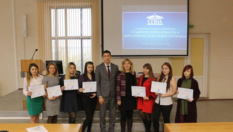 Студенты Института правоохранительной деятельности приняли участие в научно-практической конференции «Судебное разбирательство в арбитражном суде первой инстанции»