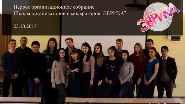 Состоялось первое организационное собрание Школы организаторов и модераторов «ЭВРИКА»