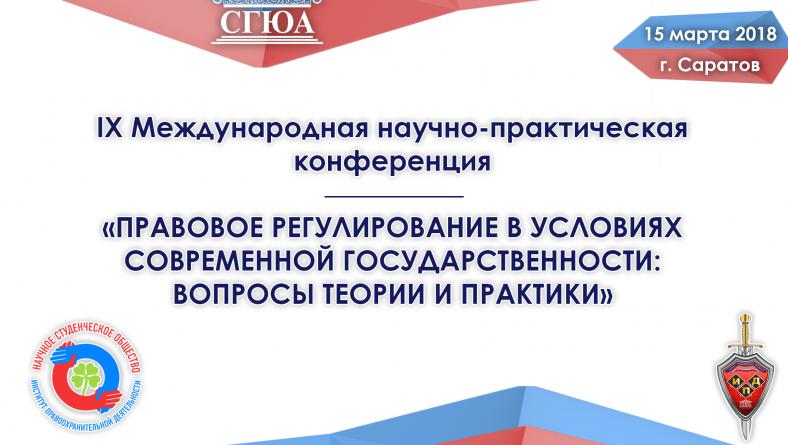 Приглашение на IX Международную научно-практической конференцию «ПРАВОВОЕ РЕГУЛИРОВАНИЕ В УСЛОВИЯХ СОВРЕМЕННОЙ ГОСУДАРСТВЕННОСТИ: ВОПРОСЫ ТЕОРИИ И ПРАКТИКИ»