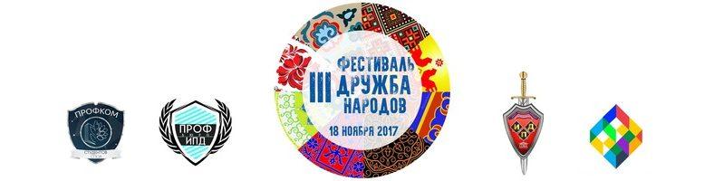 """При поддержке студенческого совета и профбюро ИПД был проведён международный фестиваль """"Дружба народов"""""""