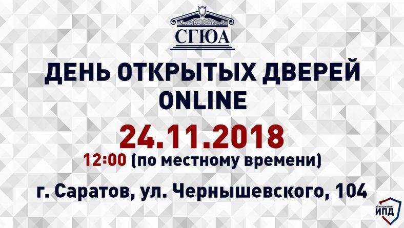 24 ноября в 12:00 по местному времени (МСК+1) Институт правоохранительной деятельности проведёт День открытых дверей в режиме Online!