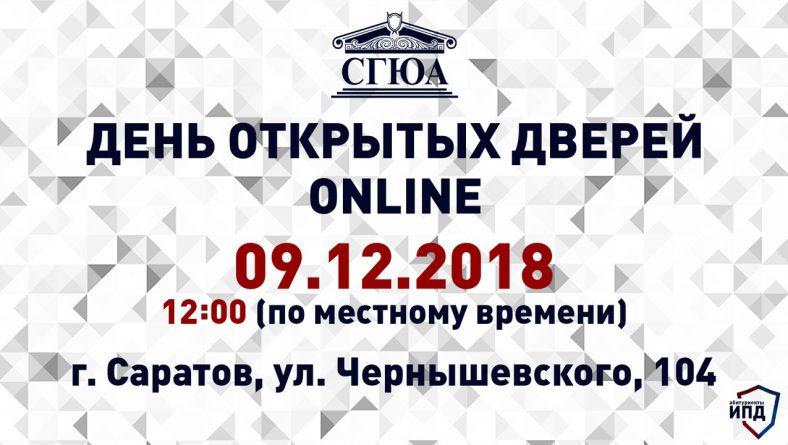 9 декабря в 12:00 (11:00 по московскому времени) в Саратовской государственной юридической академии состоится День открытых дверей в режиме Online!