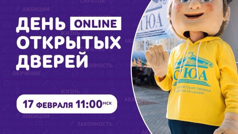 17 февраля Саратовская государственная юридическая академия проведёт День открытых дверей в режиме online